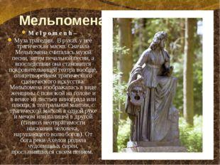 Мельпомена Melpomenh – Муза трагедии. В руках у нее трагическая маска