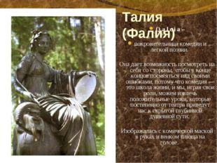 Талия (Фалия) Qaleia – покровительница комедии и легкой поэзии. Она дает