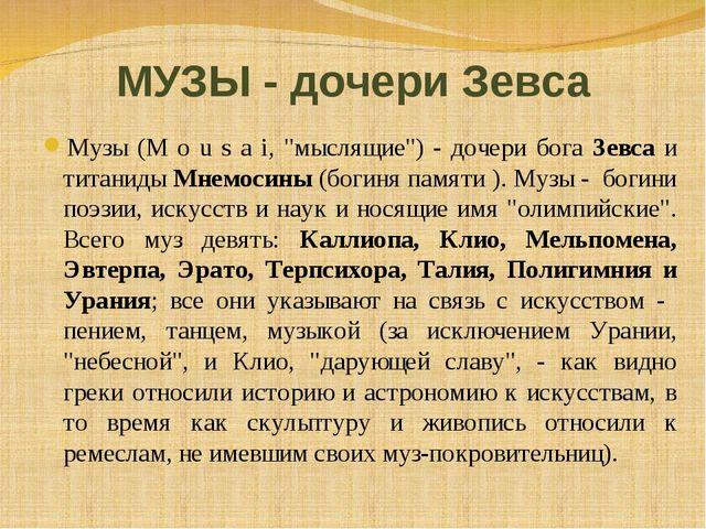 """МУЗЫ - дочери Зевса Музы (M o u s a i, """"мыслящие"""") - дочери бога Зевса и тита..."""