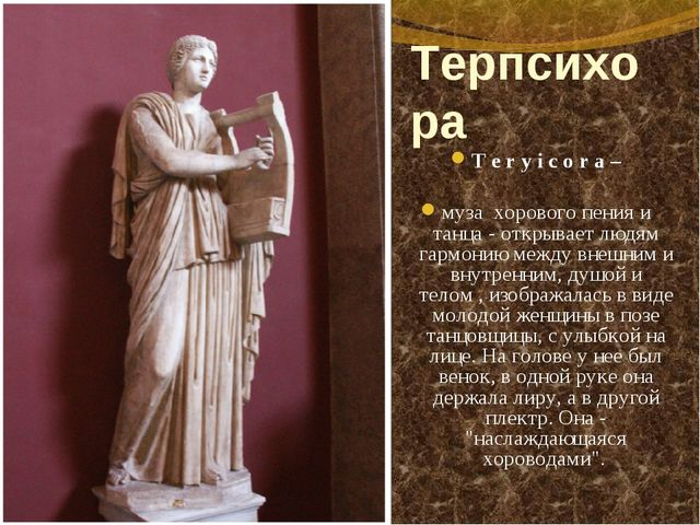 Терпсихора Teryicora – муза хорового пения и танца - открывает людям...