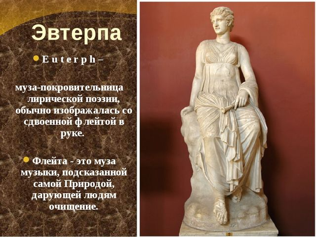 Эвтерпа Euterph – муза-покровительница лирической поэзии, обычно изобр...