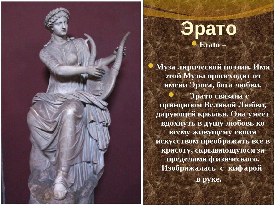 Эрато Erato – Муза лирической поэзии. Имя этой Музы происходит от имени Эроса...