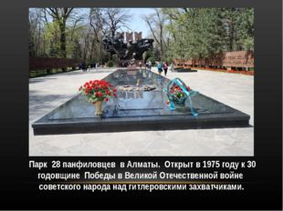 Парк 28 панфиловцев в Алматы. Открыт в 1975 году к 30 годовщине Победы в Вел