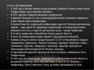 В честь 28 панфиловцев: В 1966 году в Москве названа улица в районе Северное