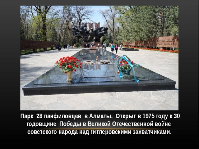 Парк 28 панфиловцев в Алматы. Открыт в 1975 году к 30 годовщине Победы в Вел...