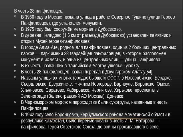 В честь 28 панфиловцев: В 1966 году в Москве названа улица в районе Северное...