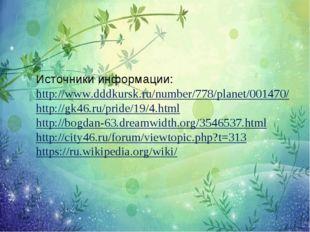 Источники информации: http://www.dddkursk.ru/number/778/planet/001470/ http:/