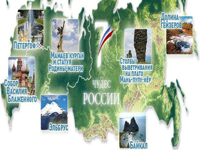 Карта России или основополагающий вопрос- чудеса земли Курской