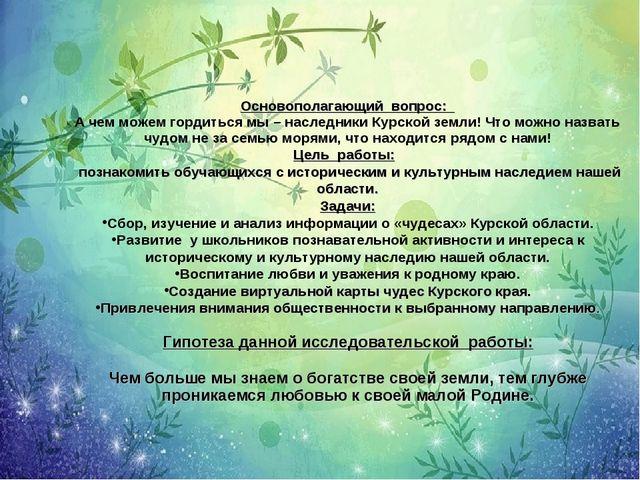 Основополагающий вопрос: А чем можем гордиться мы – наследники Курской земли!...