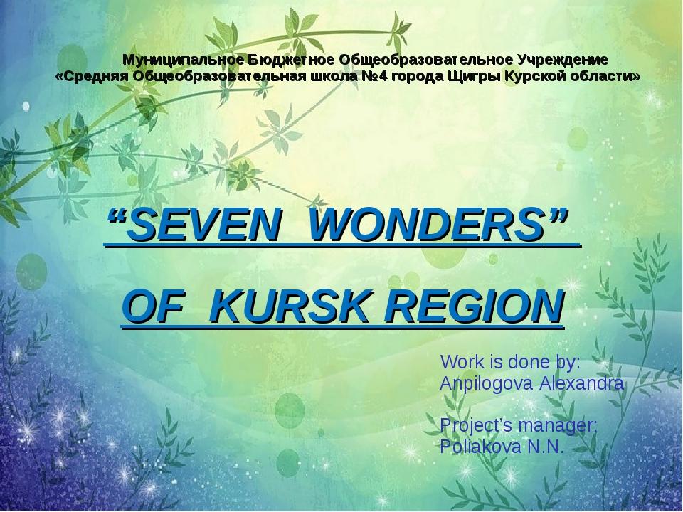 """SEVEN WONDERS"" OF KURSK REGION Work is done by: Anpilogova Alexandra Projec..."