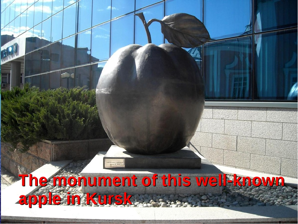 The monument of this well-known apple in Kursk