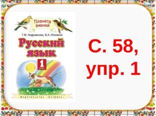 С. 58, упр. 1
