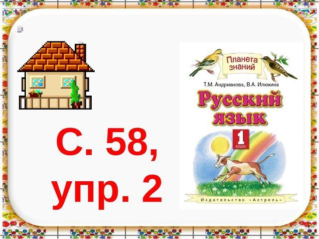 С. 58, упр. 2