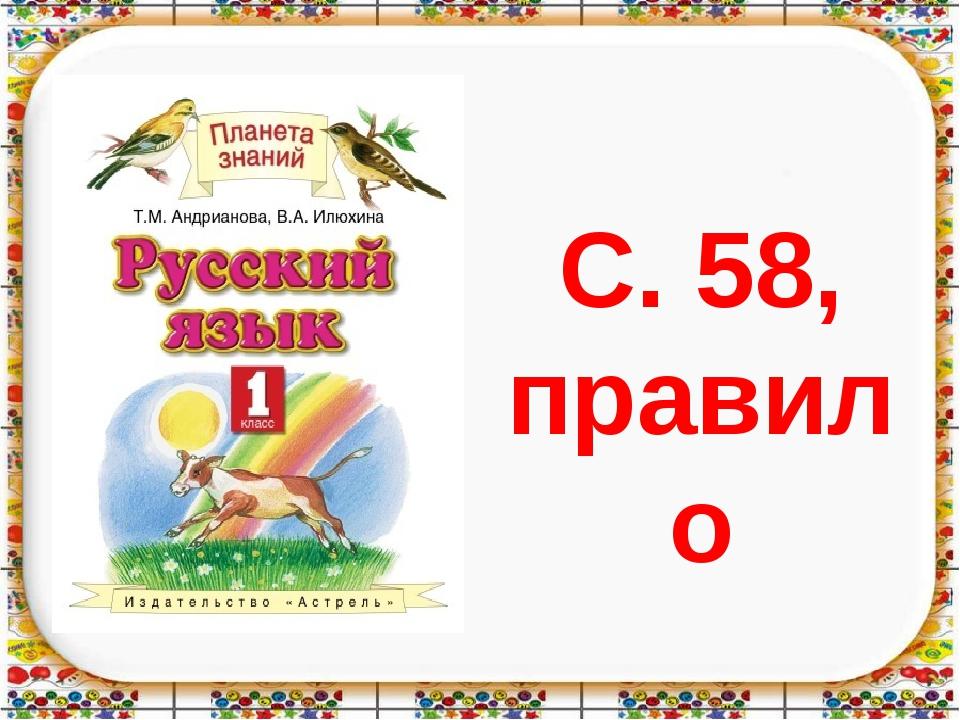 С. 58, правило