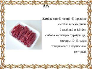 Азу Жамбас-сан бөлігінің бүйір және сыртқы кесектерінен қалыңдығы 1,5-2см сыб