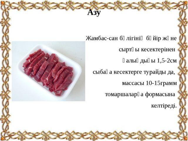 Азу Жамбас-сан бөлігінің бүйір және сыртқы кесектерінен қалыңдығы 1,5-2см сыб...