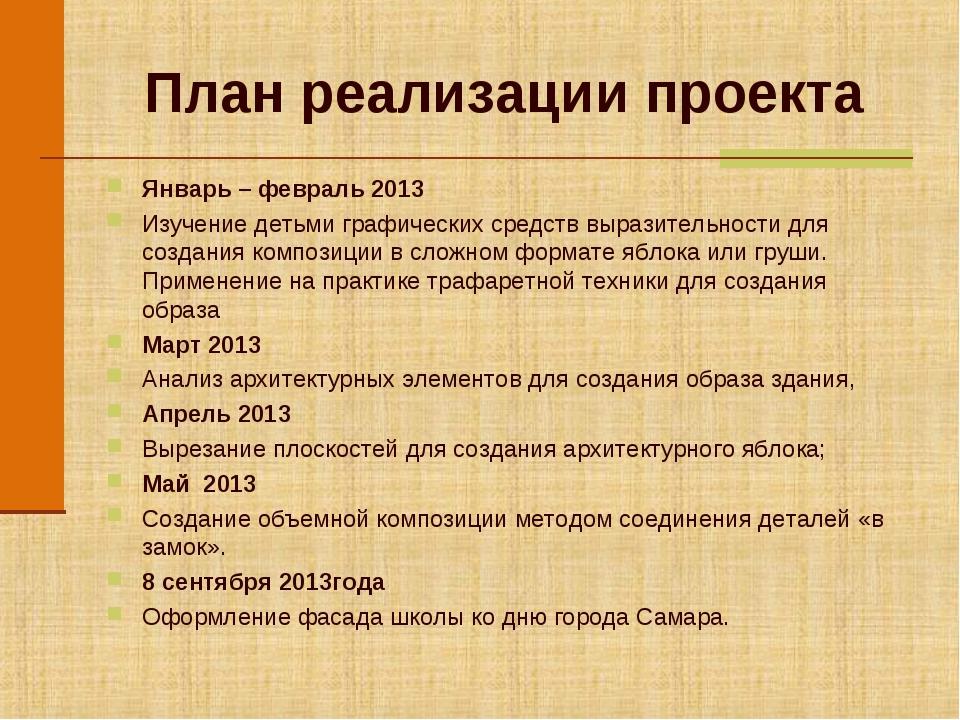 План реализации проекта Январь – февраль 2013 Изучение детьми графических сре...