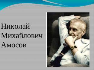 Николай Михайлович Амосов