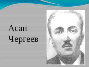 Асан Чергеев