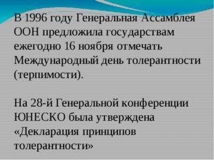 В 1996 году Генеральная Ассамблея ООН предложила государствам ежегодно 16 ноя