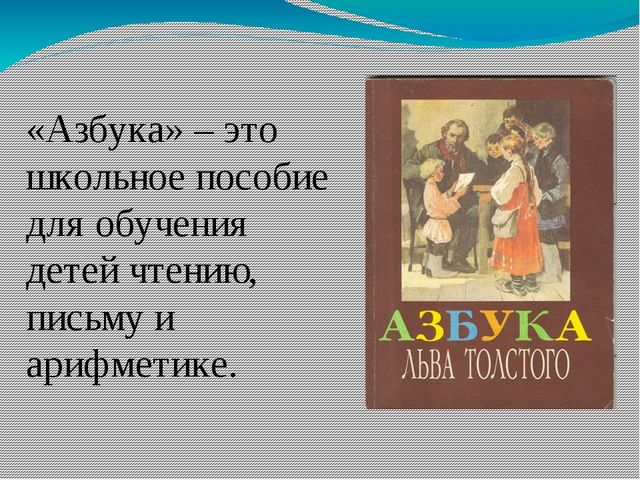 «Азбука» – это школьное пособие для обучения детей чтению, письму и арифметике.