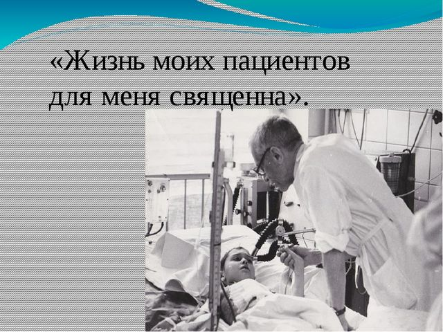 «Жизнь моих пациентов для меня священна».