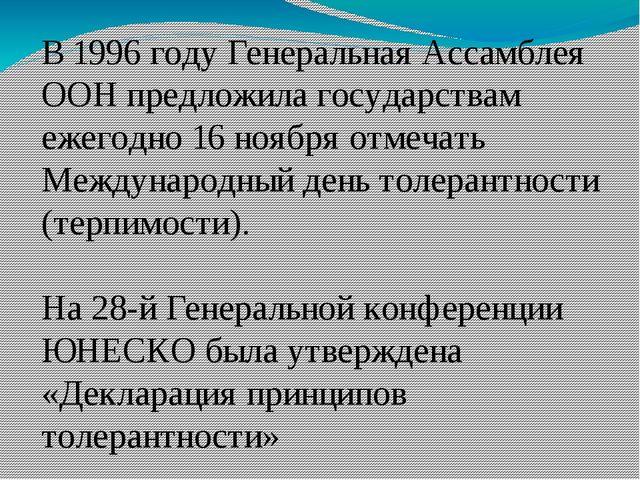 В 1996 году Генеральная Ассамблея ООН предложила государствам ежегодно 16 ноя...