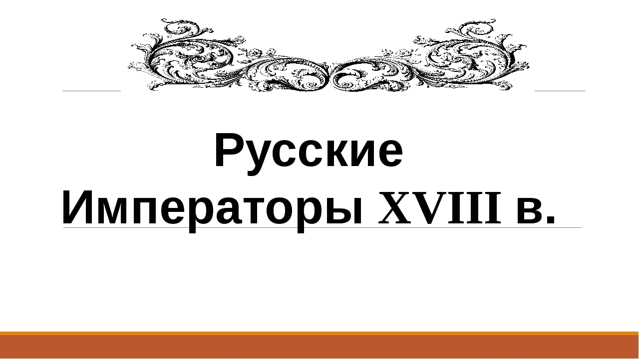 Русские Императоры XVIII в.
