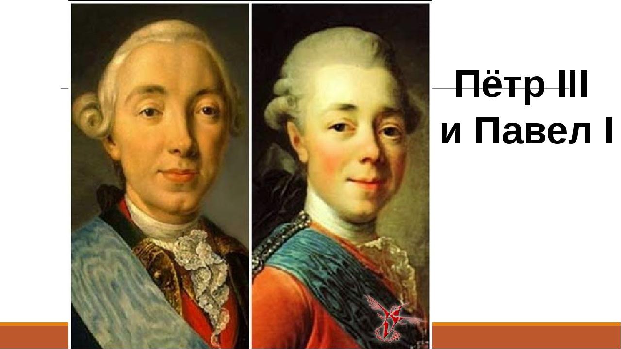 Пётр III и Павел I