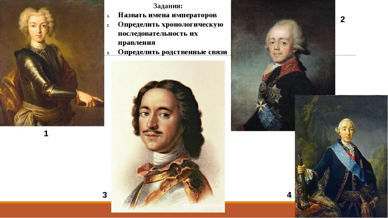 Задания: Назвать имена императоров Определить хронологическую последовательно...