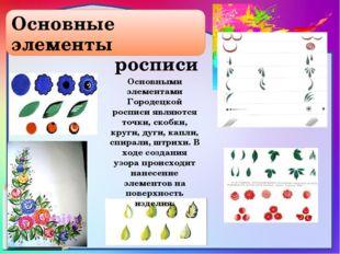 Основные элементы росписи Основными элементами Городецкой росписи являются то