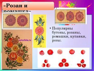 «Розан и ромашка» Популярны бутоны, розаны, ромашки, купавки, розы.