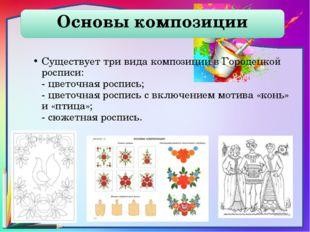 Основы композиции Существует три вида композиции в Городецкой росписи: - цвет