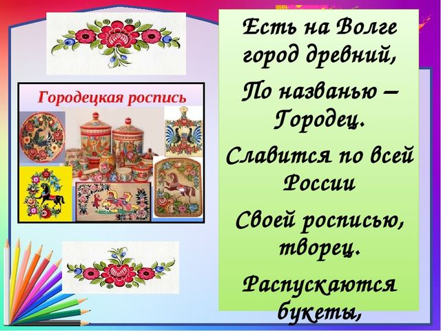 Есть на Волге город древний, По названью – Городец. Славится по всей России С...