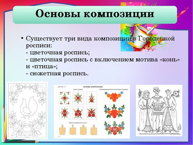 Основы композиции Существует три вида композиции в Городецкой росписи: - цвет...