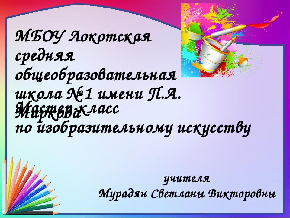 Мастер-класс по изобразительному искусству МБОУ Локотская средняя общеобразо...