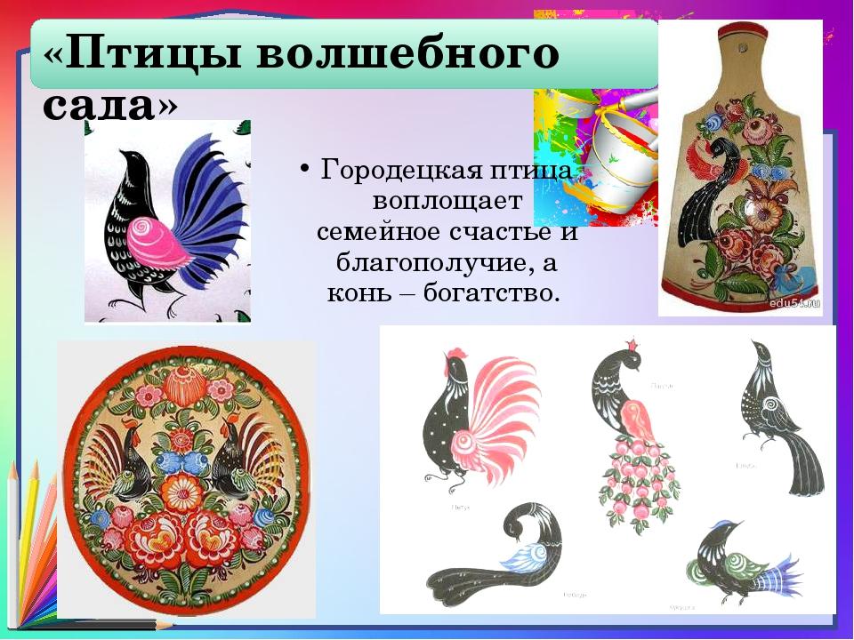 «Птицы волшебного сада» Городецкая птица воплощает семейное счастье и благопо...