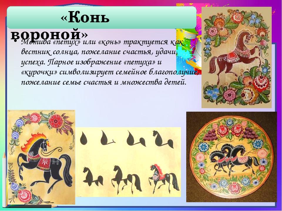 «Конь вороной» Мотива «петух» или «конь» трактуется как вестник солнца, поже...