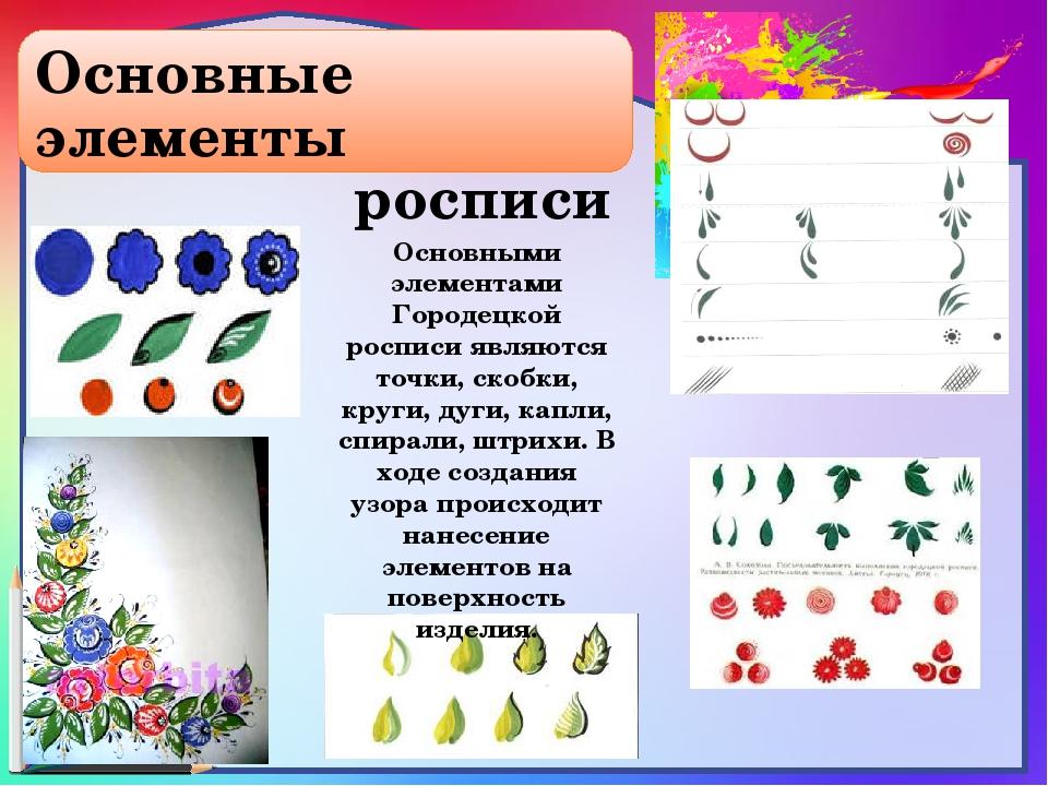 Основные элементы росписи Основными элементами Городецкой росписи являются то...