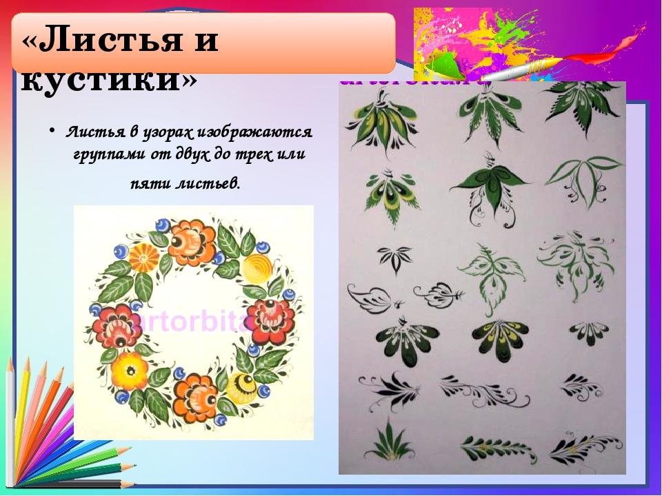 «Листья и кустики» Листья в узорах изображаются группами от двух до трех или...