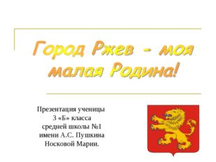 Презентация ученицы 3 «Б» класса средней школы №1 имени А.С. Пушкина Носковой