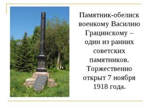 Памятник-обелиск военкому Василию Грацинскому – один из ранних советских памя