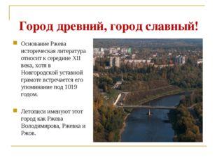 Город древний, город славный! Основание Ржева историческая литература относит