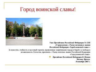 Город воинской славы! Указ Президента Российской Федерации № 1345 «О присвоен