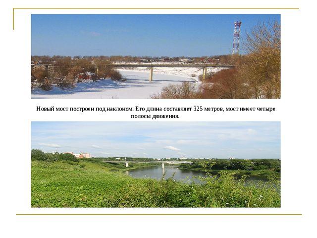 Новый мост построен под наклоном. Его длина составляет 325 метров, мост имеет...