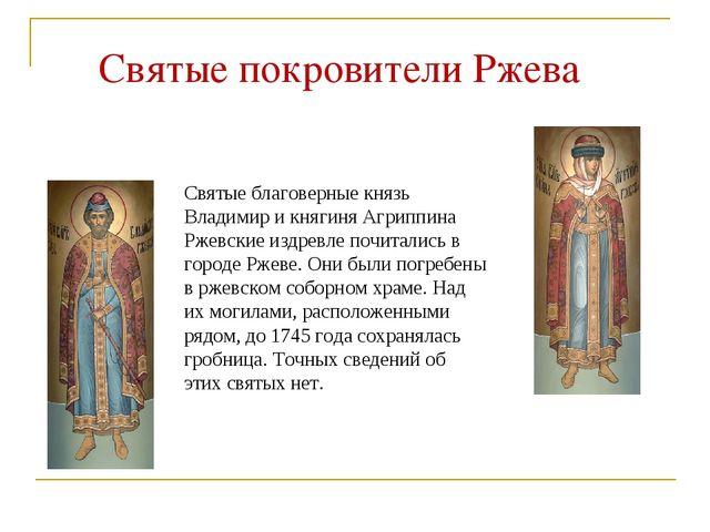 Святые покровители Ржева Святые благоверные князь Владимир и княгиня Агриппин...