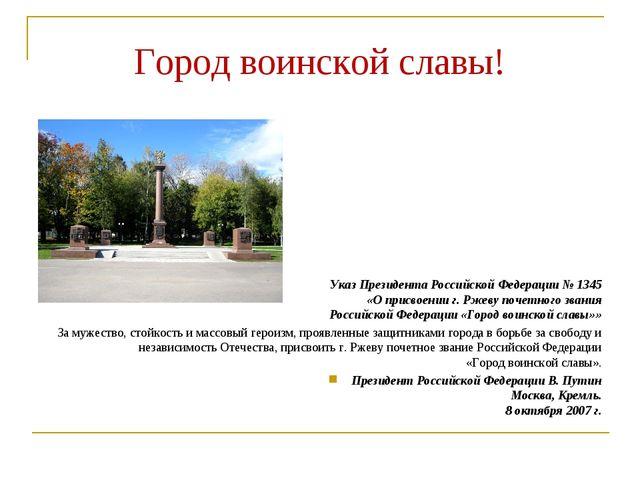 Город воинской славы! Указ Президента Российской Федерации № 1345 «О присвоен...