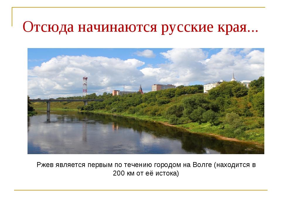 Отсюда начинаются русские края... Ржев является первым по течению городом на...
