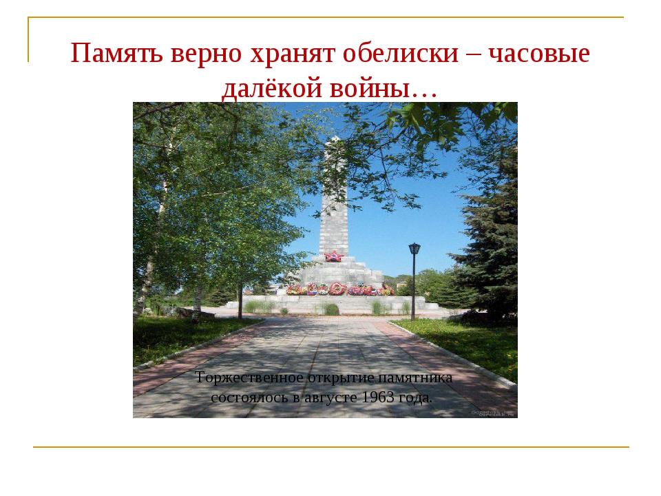 Память верно хранят обелиски – часовые далёкой войны… Торжественное открытие...