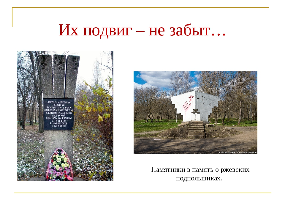 Их подвиг – не забыт… Памятники в память о ржевских подпольщиках.